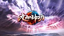 《九阳神功》全平台3D武侠英雄团战网游